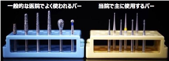 同じ『MI治療』でも医院によって歯を削る器具の太さが違います